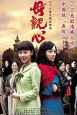 母亲心( 2010 )