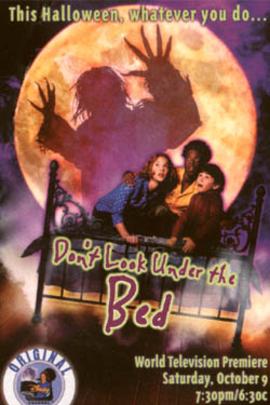 别看床底下( 1999 )