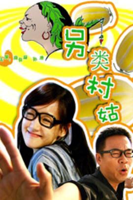另类村姑( 2010 )