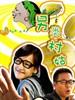 另类村姑 Ling lei Cun Gu(2010)