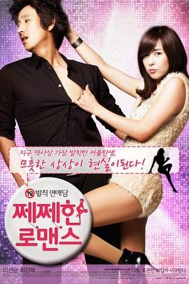 吝啬罗曼史( 2010 )