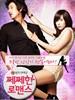 吝啬罗曼史 Petty Romance(2010)