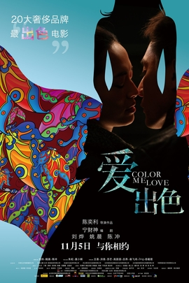 爱出色( 2010 )