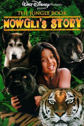 森林王子( 1998 )