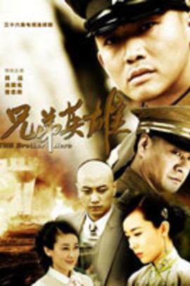 兄弟英雄( 2010 )