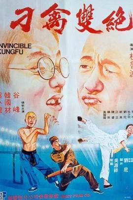 刁禽双绝( 1979 )