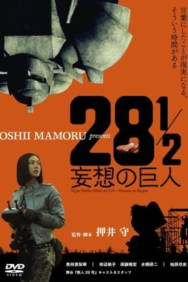 28½妄想的巨人( 2010 )