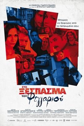 Sto xespasma tou feggariou( 2010 )