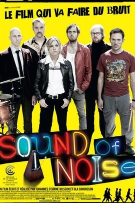噪反城市( 2010 )