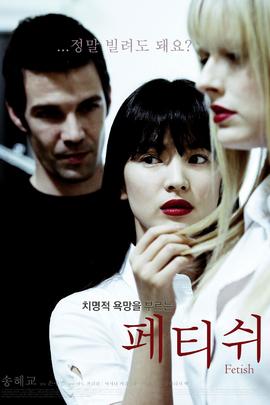 恋物( 2008 )