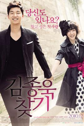寻找金钟旭( 2010 )