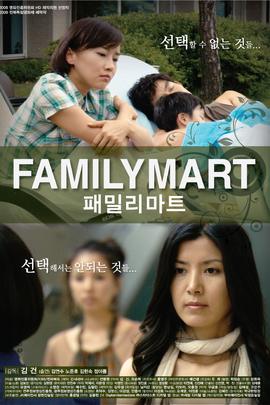 全家便利店( 2010 )