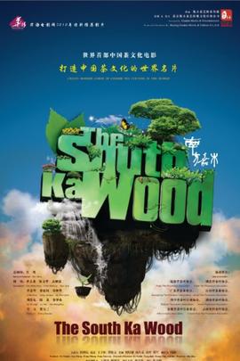 南方嘉木( 2011 )