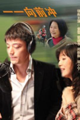 一一向前冲( 2010 )