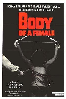 女体( 1965 )