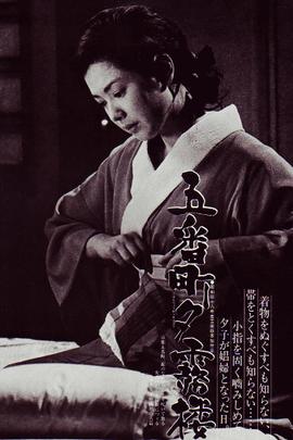 五番町夕雾楼( 1963 )