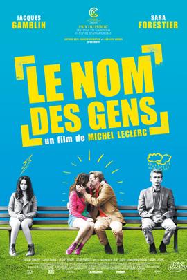 爱情的名字( 2010 )