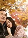 没关系,爸爸的女儿 괜찮아 아빠딸(2010)