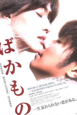 笨蛋( 2010 )