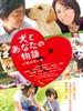狗狗与你的故事 Happy Together: All About My Dog(2011)