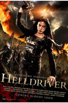 地狱骑士( 2010 )