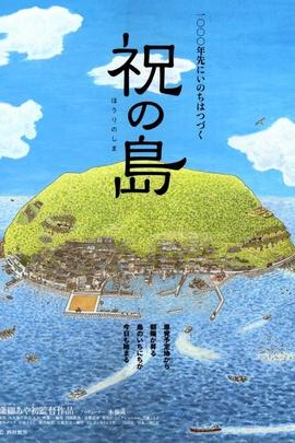祝之岛( 2010 )