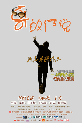 哥的传说( 2010 )