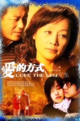 爱的方式( 2009 )