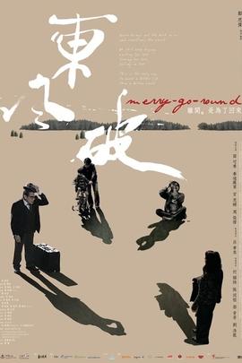 东风破( 2010 )