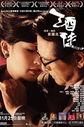 酒徒( 2010 )