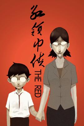 红领巾侠( 2010 )
