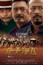 让子弹飞/Let The Bullets Fly (2010)