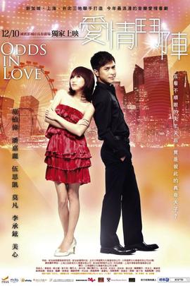 爱情斗阵( 2010 )