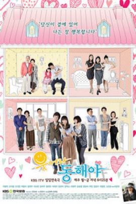 笑吧,东海( 2010 )