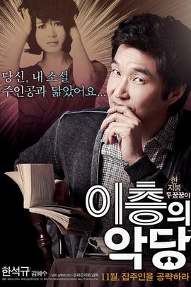 二楼的恶人( 2010 )