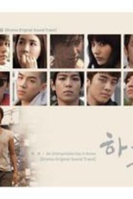 一天( 2010 )