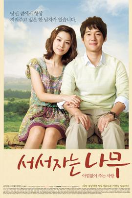 站着睡觉的树( 2010 )