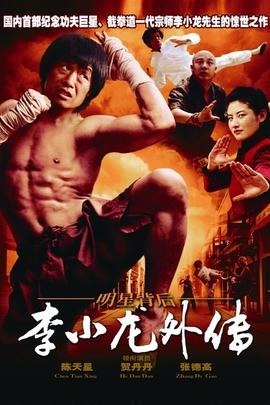 李小龙外传( 2006 )