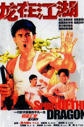 龙在江湖( 2001 )