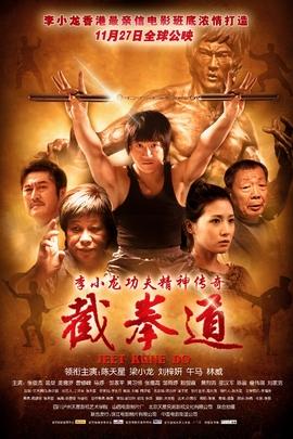 截拳道( 2010 )