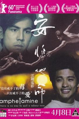 安非他命( 2010 )