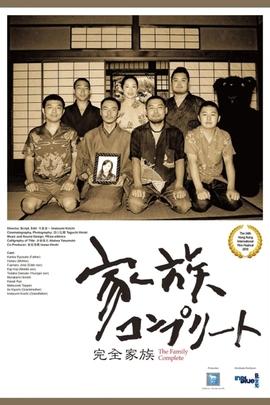 完全家族( 2010 )