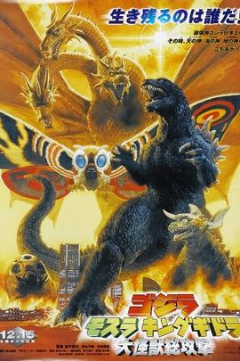 哥斯拉:大怪兽总攻击( 2001 )