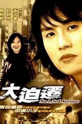 大迫迁( 2003 )