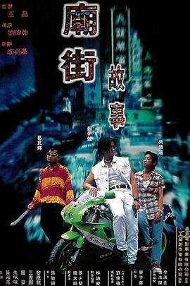 庙街故事( 1995 )