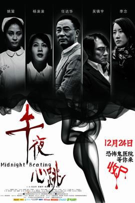 午夜心跳( 2010 )