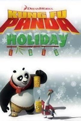 功夫熊猫感恩节特辑( 2010 )