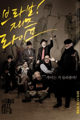 爵士人生( 2010 )