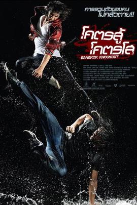 曼谷重击( 2010 )