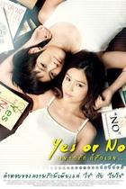 想爱就爱/Yes or No(2010)